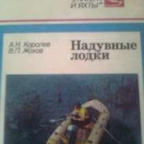 Надувные лодки, в Екатеринбурге