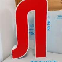 Объемные буквы, вывески. Презенталь Байкал, в Иркутске