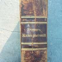 Продам антикварную книгу, в г.Ташкент