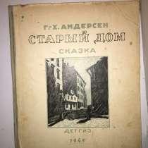 Коллекционная редкая книга 1949, в Владимире