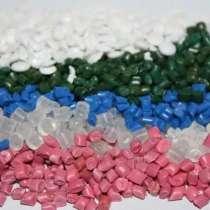 Продажа полимерного сырья (гранула и дробленка), в Иванове