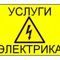 Электрик. Выезд, Монтаж-демонтаж! Консультации, в Нижнем Новгороде