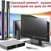 Ремонт магнитофонов муз центров dvd караоке Выезд, в Москве