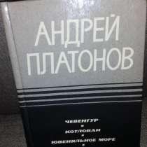 """Андрей Платонов """"Чевенгур. Котлован. Ювенильное море. Город, в Самаре"""