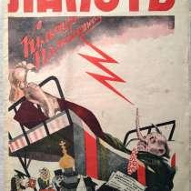 Журнал Лапоть № 11 1930 год, в Твери