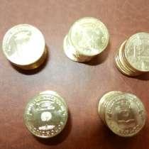 Монета 10руб гвс 2016г старая русса, в Москве