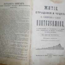 Антикварные книги 18-19век., в Иванове