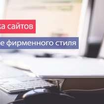 Создание и продвижение сайтов в Калининграде, в Калининграде