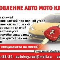 Изготовление Авто Мото Ключей, в Химках