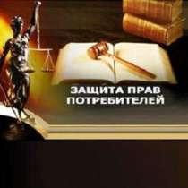 Владимирское агентство по защите прав потребителей, в Владимире
