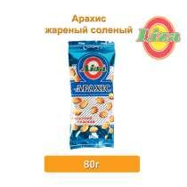 Арахис жареный соленый 80 г, в г.Одесса