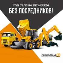 Услуги спецтехники и грузоперевозки без посредников!, в г.Астана