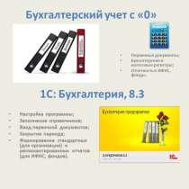 Индивидуальное обучение 1С Бухгалтерия, 8.3, бух. учет, в Екатеринбурге