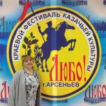 Татьяна, 55 лет, хочет познакомиться – Татьяна, 55 года, хочет познакомиться, в Арсеньеве