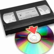 Запись с видео кассет на dvd диски, в г.Новый Буг