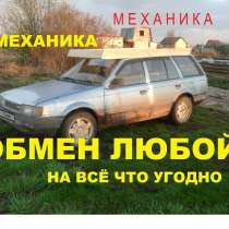 Mazda Familia 1.5МТ, 1986, универсал, в Новосибирске