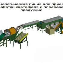 оборудование переработки и предпродажной подготовки овощей, в Курске