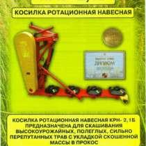 Косилка ротационная навесная КРН-2.1Б, в Рубцовске