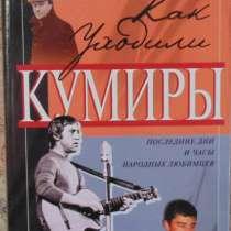 Как уходили кумиры, в Новосибирске