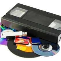 Оцифровка видеокассет на внешние накопители, в Кургане