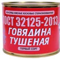 Тушёнка 1-ый сорт 525 грамм. О. М. К. К, в Санкт-Петербурге