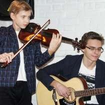 Дуэт Blis. Гитара и скрипка на ваш праздник, в Омске
