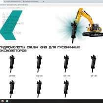 Гидромолот Crush King, в Калининграде