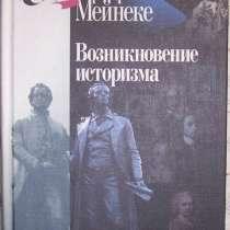 Возникновение историзма, в Новосибирске
