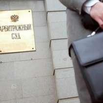 Юристы по арбитражным делам, в Новосибирске