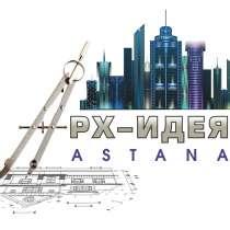 Проектно-юридическая компания «Арх-Идея Астана», в г.Астана