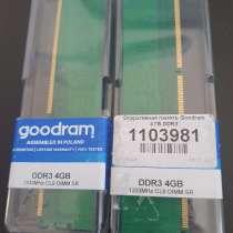 Оперативная память ddr3 4gb, в Омске