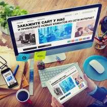 Сделать сайт   Создать сайт   Заказать сайт   Заказ Сайта, в г.Алматы