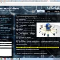 Создание сайтов в Сургуте, E-mail рассылка в подарок, в Сургуте