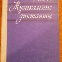 М. Резник - Музыкальные диктанты, в Рязани