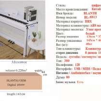 Цифровое пианино с банкеткой, в г.Байконур