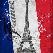 Французский язык он-лайн, в г.Ницца