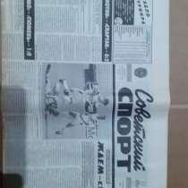 """Газеты """"Советский спорт"""" 1985г, -1998г, в Щелково"""