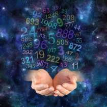 Комплексный нумеролог, в Владивостоке