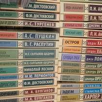 Книги серии «эксклюзивная классика», в Кирове