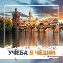 Учеба в Чехии БЕСПЛАТНО, в Красноярске