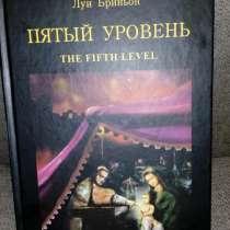 """Луи Бриньон """"Пятый уровень"""", роман, триллер-загадка, в Самаре"""