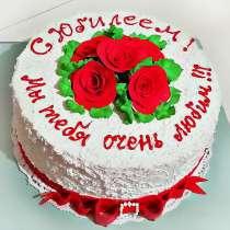 Торт со вкусом, в Пушкино