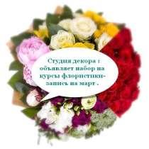 Курсы флористики, в г.Кишинёв