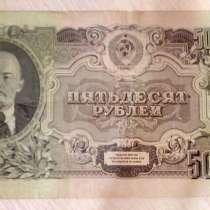 Продам банкноты, в г.Тирасполь