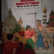 Москва вместо Рима, в Санкт-Петербурге