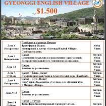 Английский лагерь в Южной Корее (Паджу), в г.Сеул