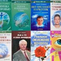 Книги серии, Исцели себя сам, Санкт - Петербург, в Москве