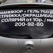 Наклейки на заднее стекло автомобиля для рекламы, в Санкт-Петербурге