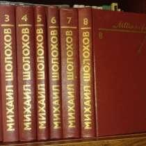 Продам сочинения М. Шолохова, в Кемерове