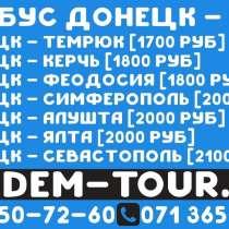 Автобус Донецк Феодосия, в г.Донецк